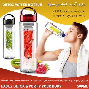 بطری آب با اسانس میوه